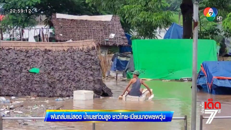ฝนถล่มแม่สอด น้ำเมยท่วมสูง ชาวไทย-เมียนมา อพยพวุ่น