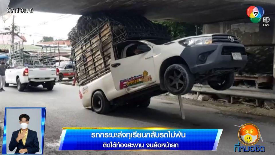 รถกระบะส่งทุเรียนกลับรถไม่พ้น ติดใต้ท้องสะพาน จนล้อหน้ายก