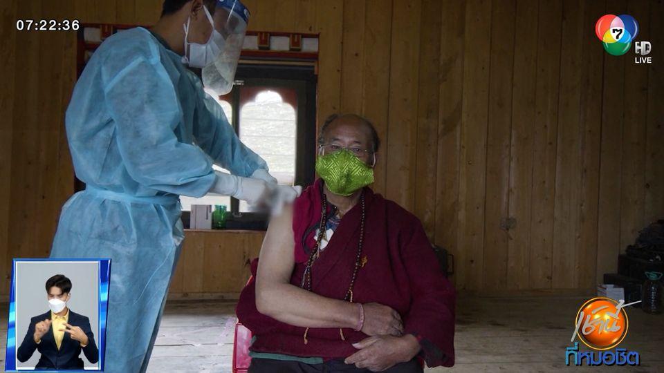 ภูฏาน ฉีดวัคซีนให้ประชาชนวัยผู้ใหญ่ถึงร้อยละ 90 ใน 7 วัน