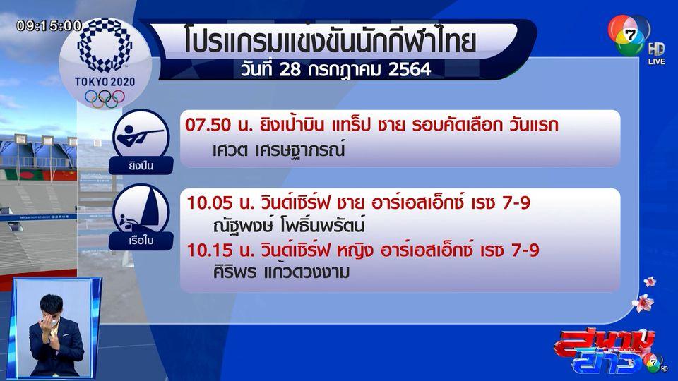 โปรแกรมการแข่งขันโตเกียวเกมส์ 2020 ของนักกีฬาทีมชาติไทย 28 ก.ค.64