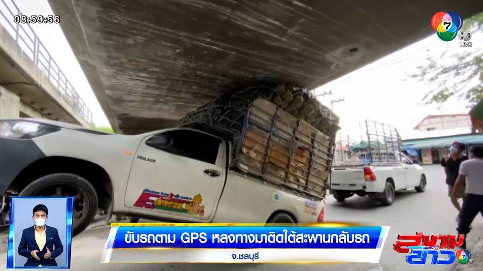 ภาพเป็นข่าว : ขับรถตาม GPS หลงทางมาติดกับใต้สะพาน จ.ชลบุรี