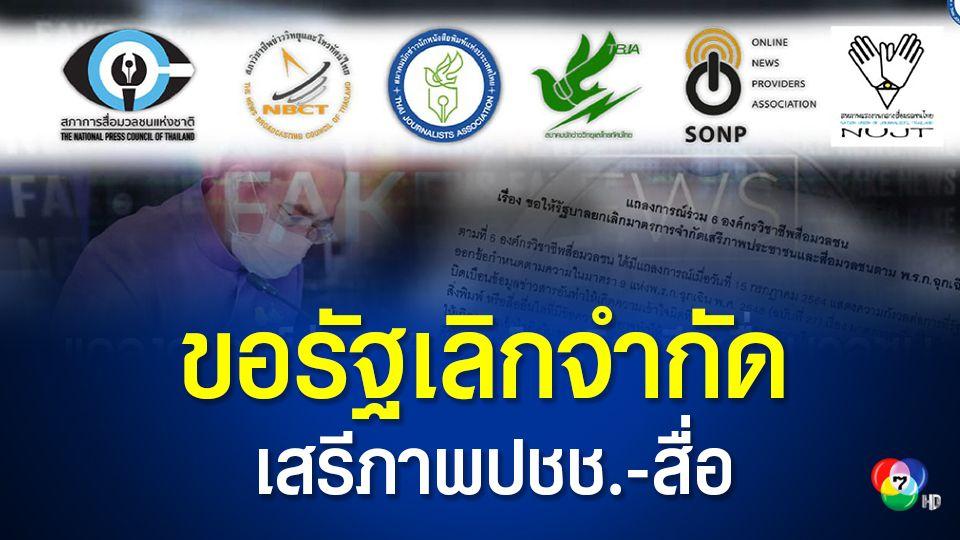 6 องค์กรวิชาชีพสื่อมวลชน ขอให้รัฐบาลยกเลิกมาตรการจำกัดเสรีภาพประชาชนและสื่อมวลชน
