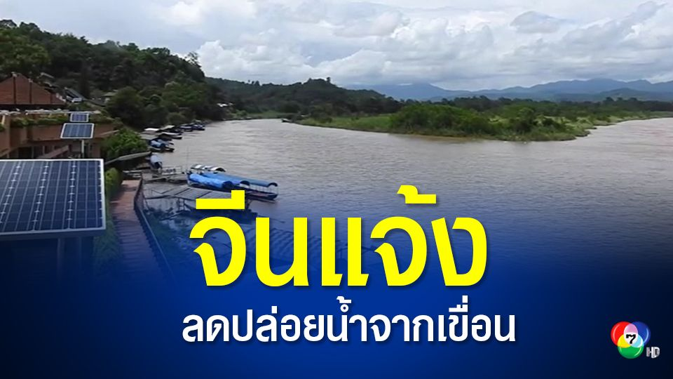 จีนแจ้งลดปล่อยน้ำจากเขื่อน ไม่กระทบต่อการสัญจรทางน้ำในแม่น้ำโขง