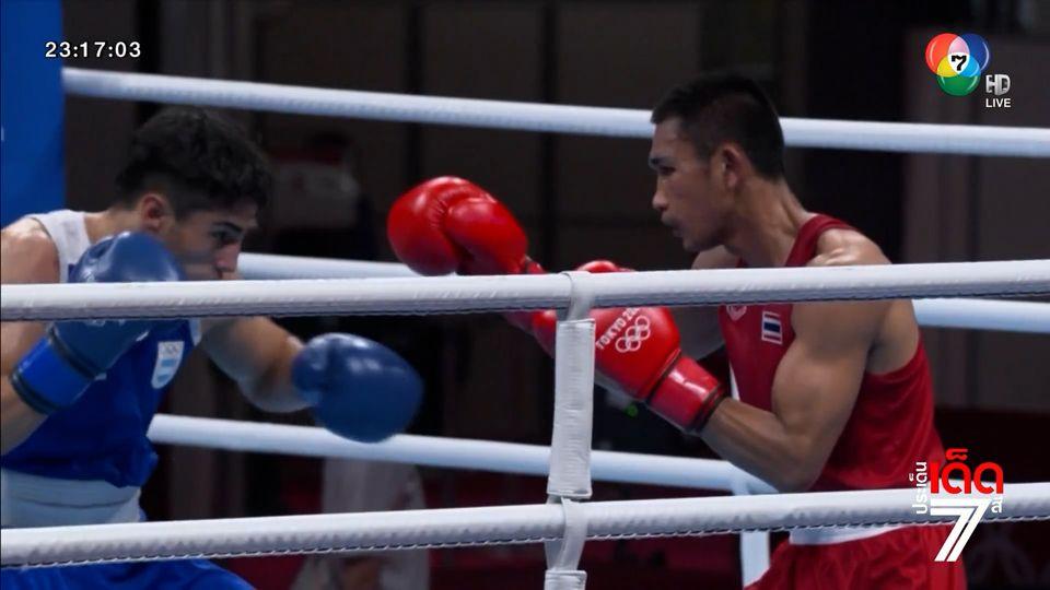 ฉัตร์ชัยเดชา ชนะอาร์เจนตินา เข้ารอบ 8 คน ลุ้นเหรียญทองแดง โอลิมปิก 2020