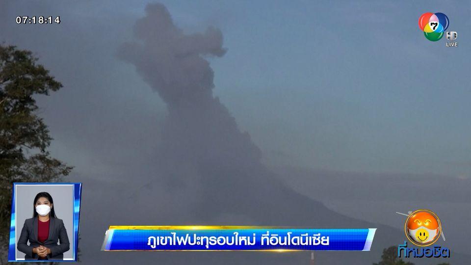 ภูเขาไฟปะทุรอบใหม่ ที่อินโดนีเซีย