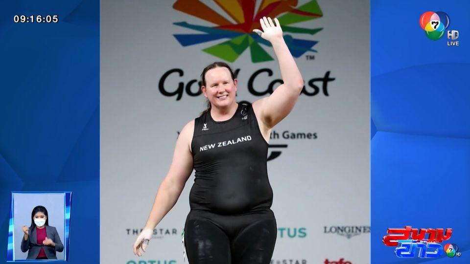 สื่อรอยเตอร์ส เผยโตเกียว 2020 มีนักกีฬา LGBTQ มากสุดในประวัติศาสตร์