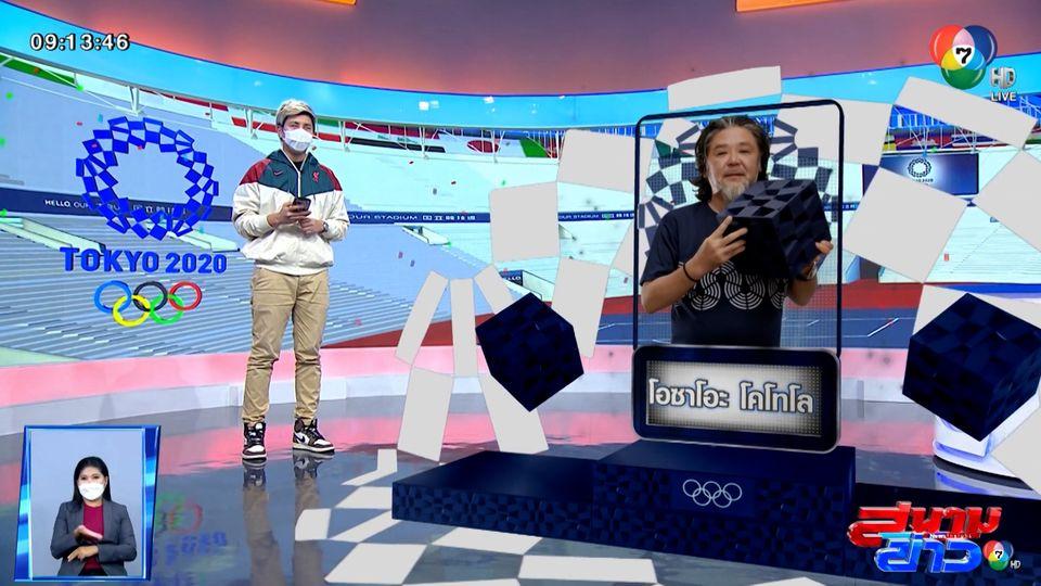 เจาะลึกโพเดียม - จุดยืนผู้ชนะโอลิมปิก