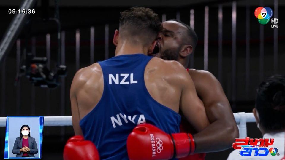 อึ้ง! นักชกโมร็อกโก กัดหูนักชกจากนิวซีแลนด์ ในโอลิมปิกเกมส์ 2020