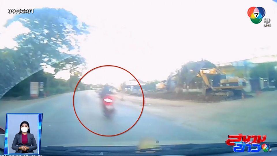 ภาพเป็นข่าว : คลิปอุทาหรณ์ จยย.สายซิ่ง มาแรงแซงรถจะเลี้ยว