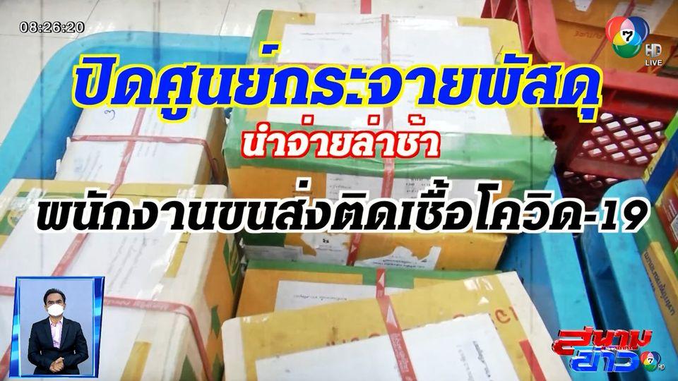 รายงานพิเศษ : พัสดุล้น ส่งช้า วิกฤตโควิด-19 กระทบขนส่งไทย