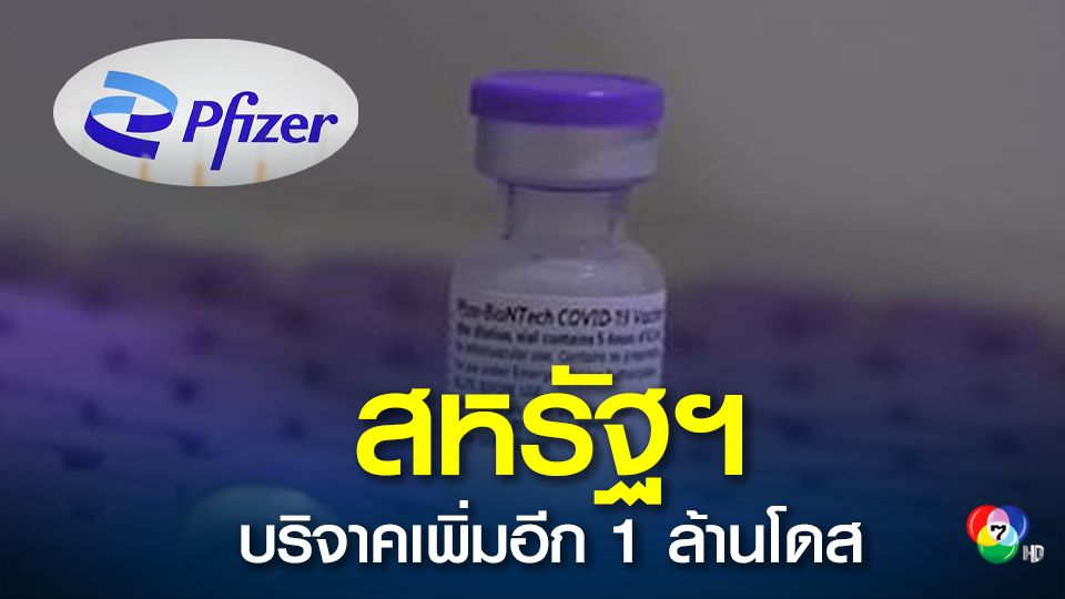 สหรัฐฯ บริจาควัคซีนให้ไทยอีกล็อต รวมบริจาคให้กว่า 2.5 ล้านโดส