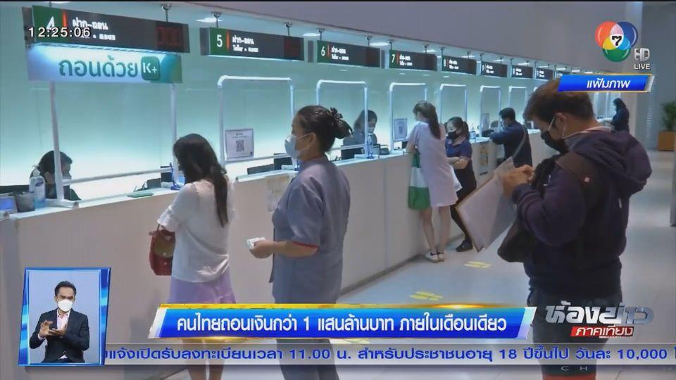 คนไทยถอนเงินกว่า 1 แสนล้านบาทภายในเดือนเดียว
