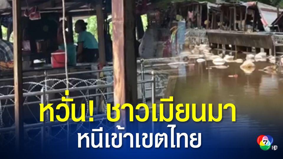เร่งประสานรับชาวเมียนมากลับประเทศหลังหนีน้ำท่วม หวั่นแอบหนีเข้าเขตไทย