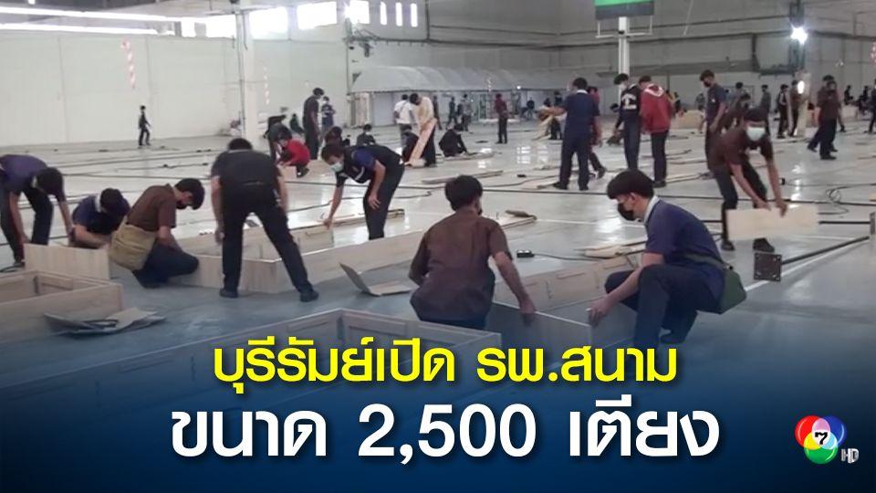 บุรีรัมย์ เตรียมเปิด รพ.สนาม และศูนย์พักคอยขนาดใหญ่ 2,500 เตียง