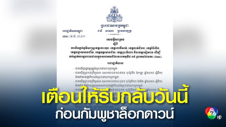 ก.ต่างประเทศขอให้คนไทย 8 จังหวัดในกัมพูชา ที่จะกลับไทยให้รีบเดินทางในวันนี้