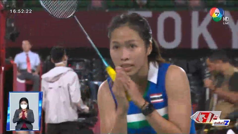 ไฮไลท์โอลิมปิก นักกีฬาไทย รัชนก ได้ดวลมือ 1 ของโลก