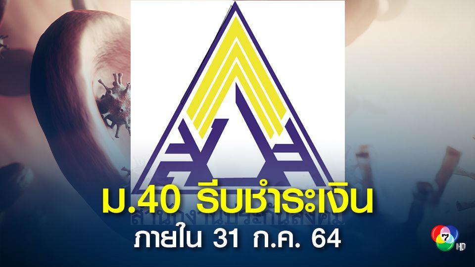 มาตรา 40 รีบชำระเงิน ภายใน 31 ก.ค. 64 เพื่อเป็นผู้ประกันตนโดยสมบูรณ์