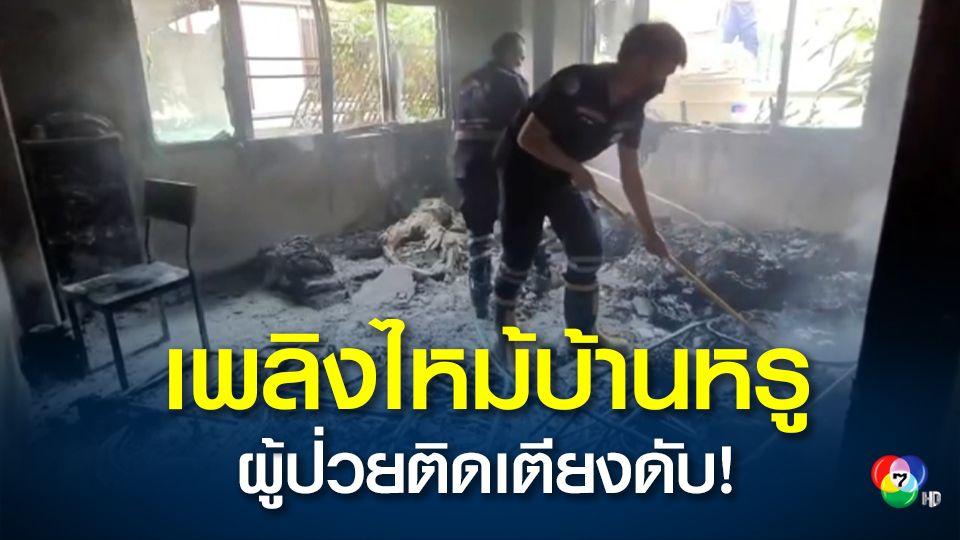 ไฟไหม้หมู่บ้านจัดสรรหรู ผู้ป่วยติดเตียงไม่สามารถช่วยเหลือตัวเองได้ ถูกไฟคลอกเสียชีวิต