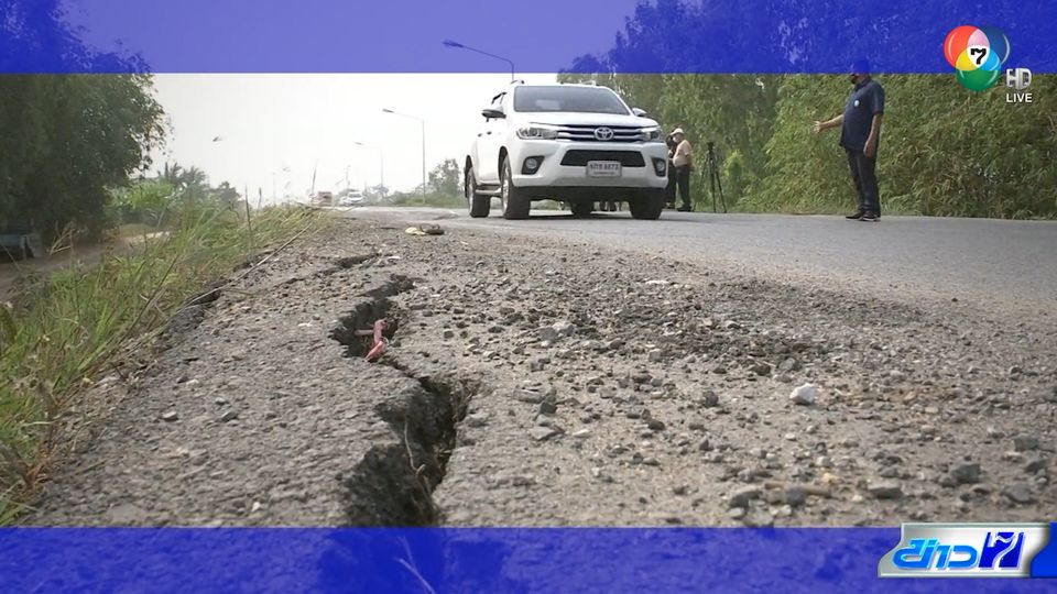 คอลัมน์หมายเลข 7 : ปัญหาเดิม ถนนสาย อย.3011 ที่ซ่อมเสร็จแล้วก็พังอีก ตอน 2