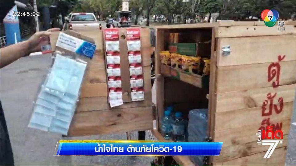 น้ำใจไทย ต้านภัย โควิด-19
