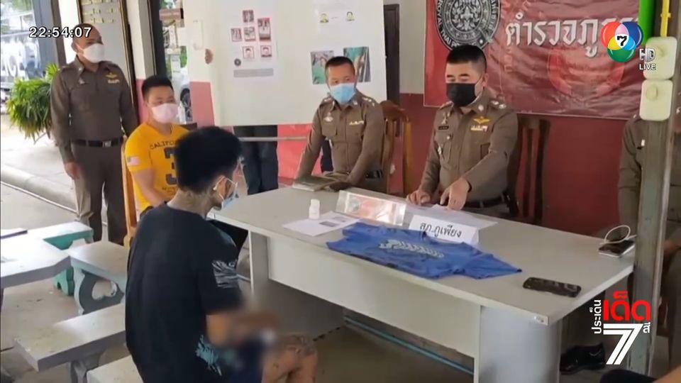 จับหนุ่มแสบ ลอบส่งยาบ้าให้เพื่อนในโรงพยาบาลสนาม