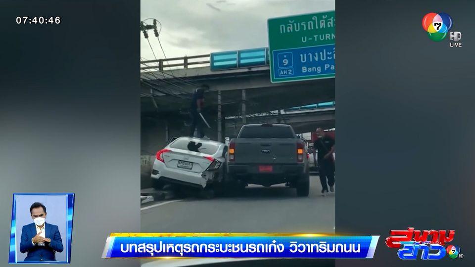 รายงานพิเศษ : บทสรุปเหตุรถกระบะชนรถเก๋ง วิวาทริมถนน