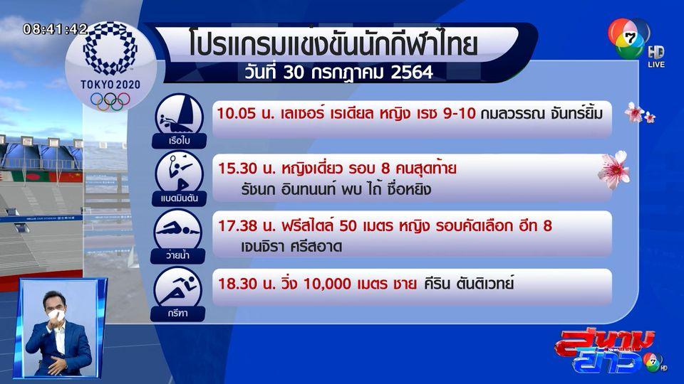 เชียร์นักกีฬาไทย! โปรแกรมโอลิมปิกเกมส์ 30 ก.ค.64