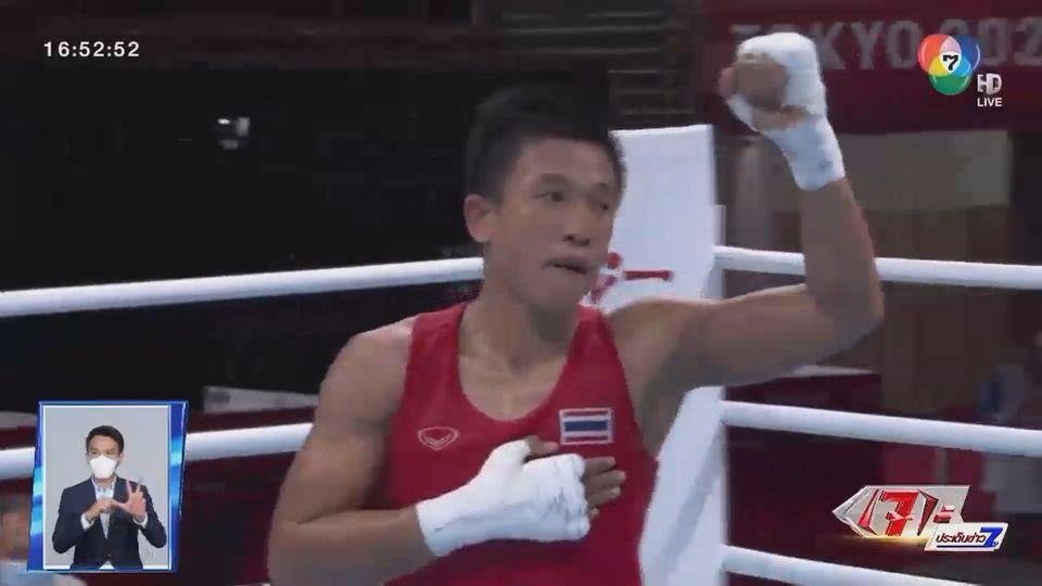 ผลงานนักกีฬาไทยในโอลิมปิก (30 ก.ค.) สุดาพรเข้ารอบ 8 คนฯ มวยสากลฯ – กอล์ฟยังได้ลุ้นเหรียญ