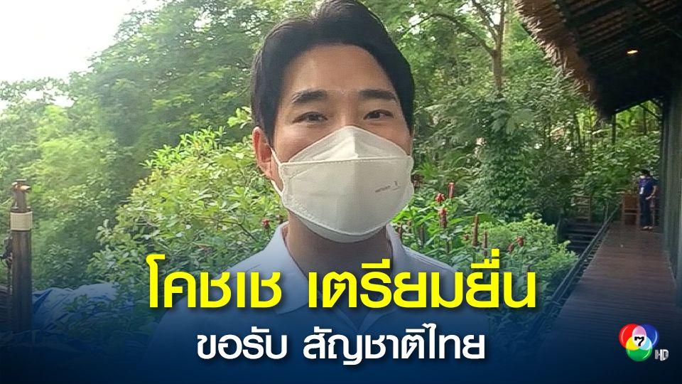 โคชเช เตรียมยื่นเอกสาร หลังภาครัฐจะมอบสัญชาติไทยให้ พานักกีฬาคว้าเหรียญทอง