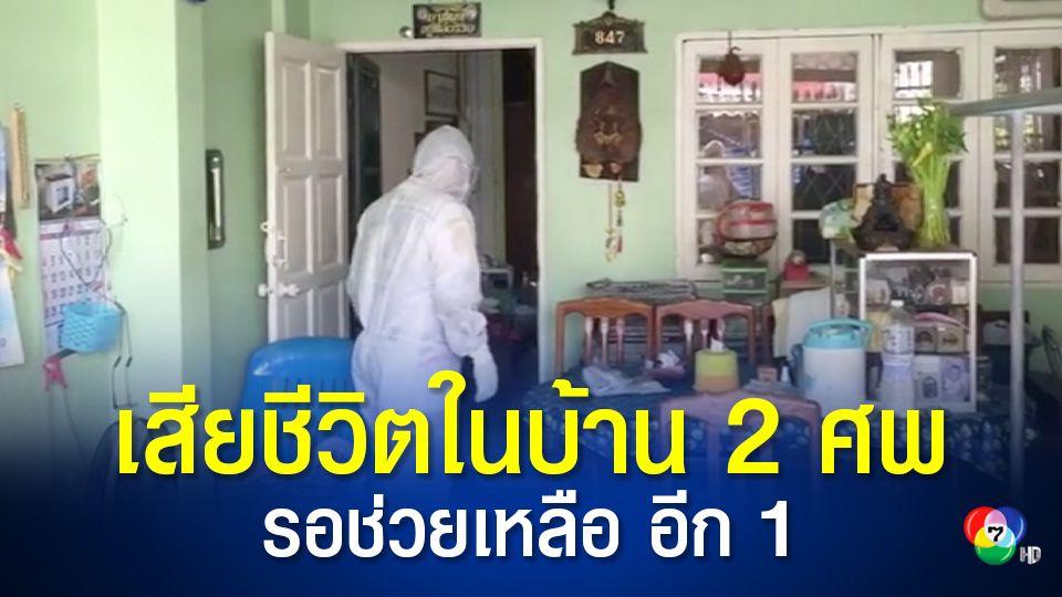 อนาถใจอีกแล้ว เสียชีวิตโควิด 2 ศพ นอนรอความช่วยเหลืออีก 1 คน ในบ้านที่ซอยเพชรเกษม77