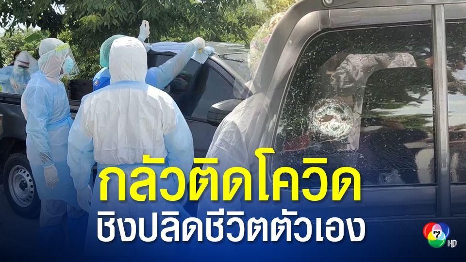 สุดสลด หนุ่มเครียดกลัวติดโควิด ยิงตัวตายในรถ