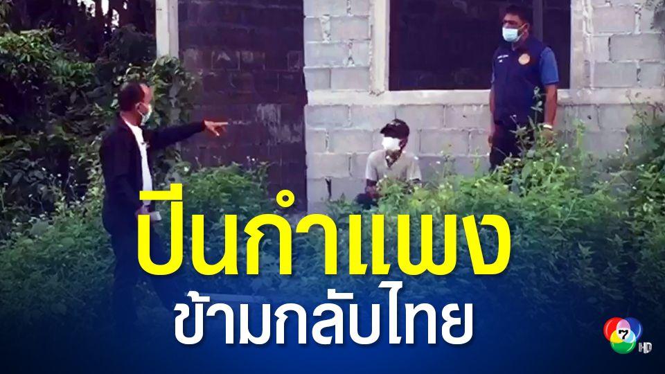 แรงงานไทยรอมอบตัว หลังหนีกลับบ้าน ปีนข้ามกำแพงชายแดนไทย-มาเลเซีย