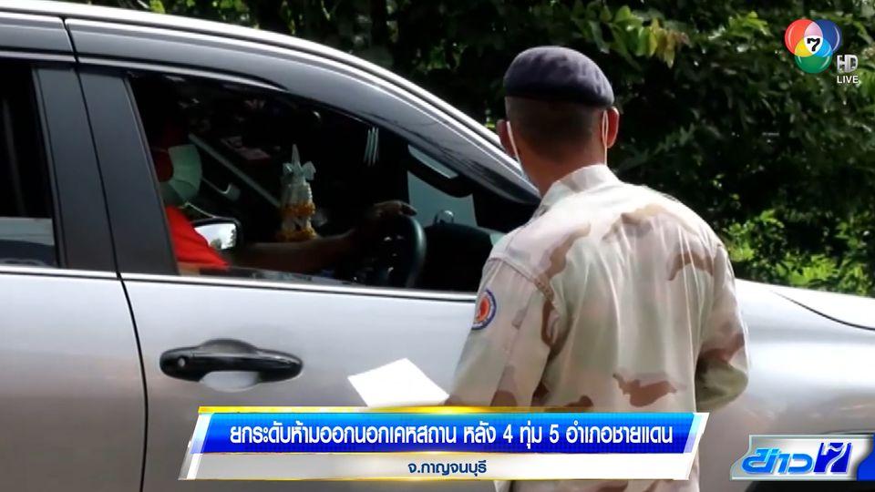 ยกระดับห้ามออกนอกเคหสถาน หลัง 4 ทุ่ม 5 อำเภอชายแดน จ.กาญจนบุรี