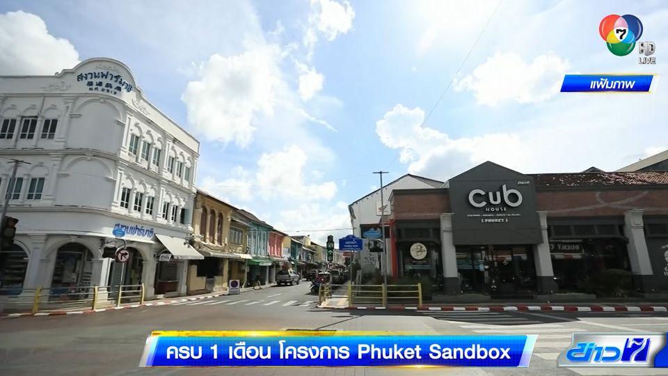 ครบ 1 เดือน โครงการ Phuket Sandbox