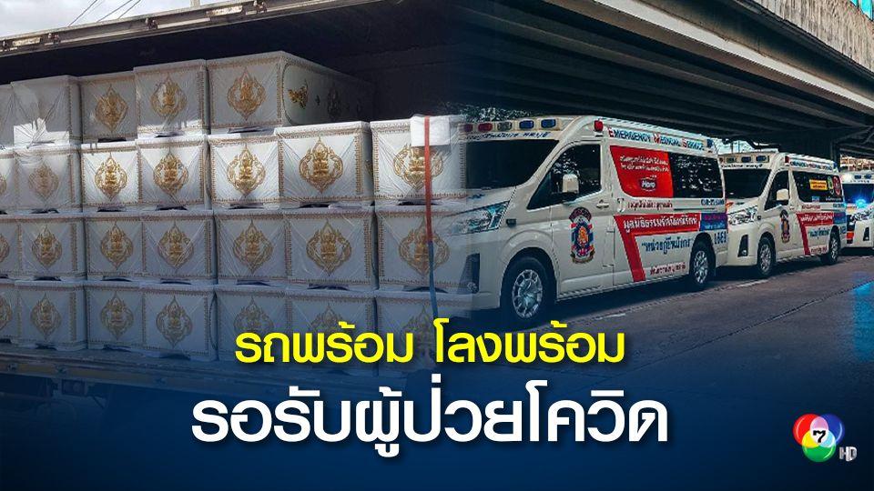 นักรบกู้ภัยมังกร จ.ชลบุรี ปิดทองหลังพระออกช่วยเหลือขนส่งผู้ป่วยโควิดมานานกว่า 120 วัน