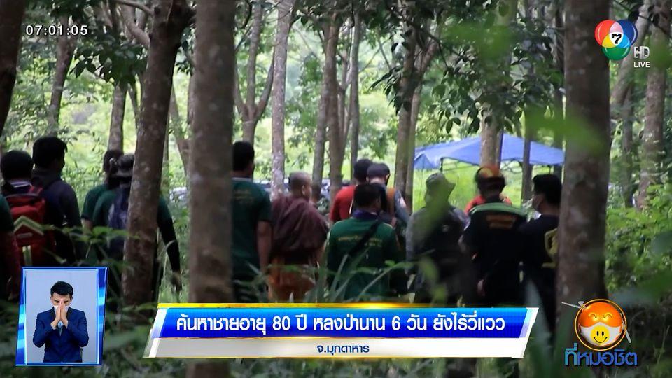 ค้นหาชายอายุ 80 ปี หลงป่านาน 6 วัน ยังไร้วี่แวว จ.มุกดาหาร
