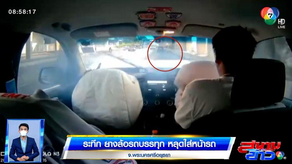 ภาพเป็นข่าว : ระทึก! ยางล้อรถบรรทุกหลุดใส่หน้ารถ
