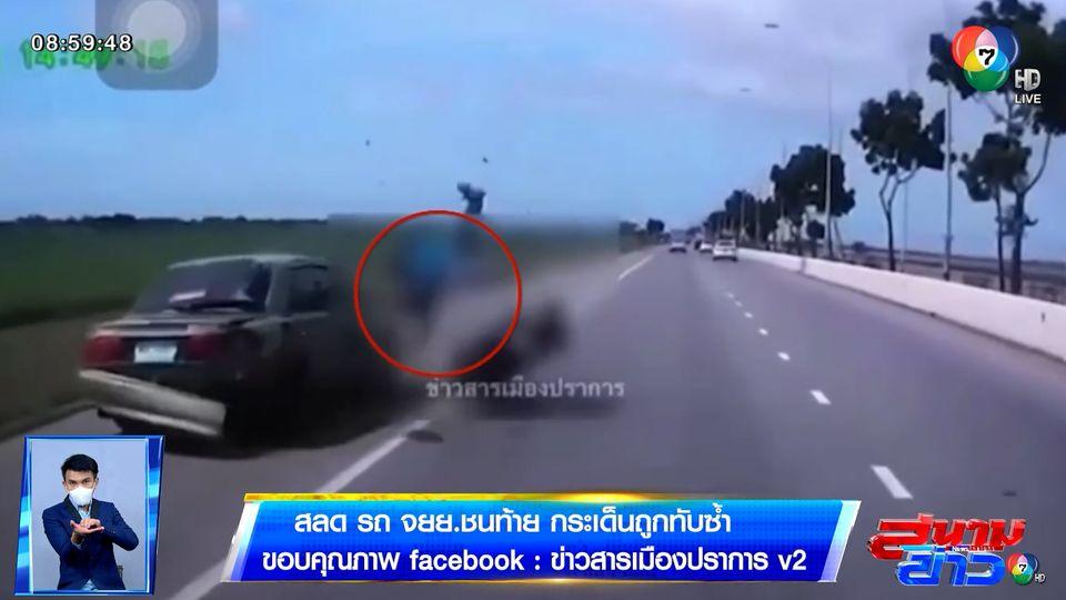 ภาพเป็นข่าว : สลด รถจักรยานยนต์ชนท้าย กระเด็นถูกทับซ้ำ