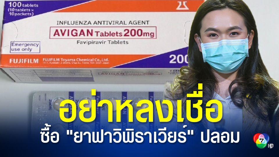 รัฐบาลเตือนอย่าหลงเชื่อซื้อยาฟาวิพิราเวียร์กินเอง ระบุยังเป็นยาที่ใช้เฉพาะในสถานพยาบาลตามคำสั่งแพทย์