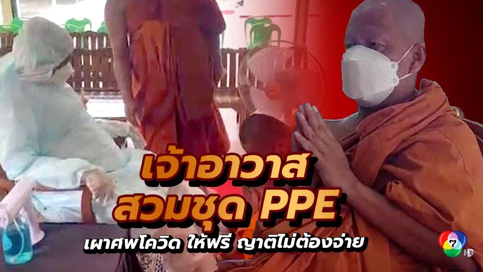 วัดสามัคคีบรรพต ชลบุรี เผาศพโควิด ฟรี ไม่มีค่าใช้จ่าย พระอาจารย์ จ่ายให้เอง
