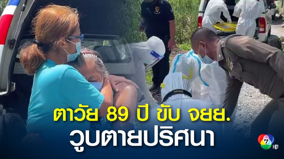 ตาวัย 89 ปี ขับ จยย.เข้าเมืองไปตรวจลอตเตอรี่ วูบตายห่างจากบ้าน 200 เมตร