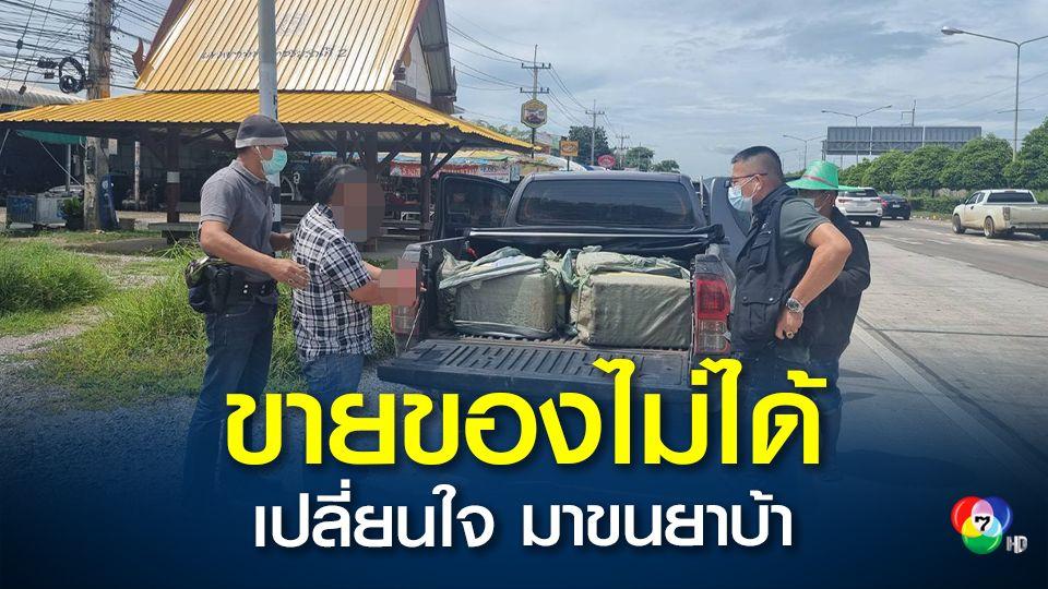 พิษโควิด! พ่อค้าน้ำเต้าหู้ อ้างขายน้ำเต้าหู้ไม่ได้ จึงรับจ้างขนยาบ้า 4.9ล้านเม็ด ก่อนถูกตำรวจจับได้