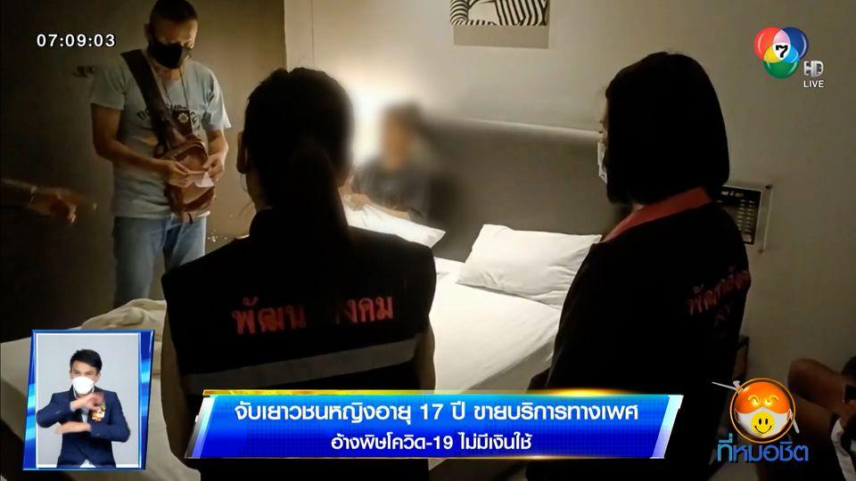 จับเยาวชนหญิงอายุ 17 ปี ขายบริการทางเพศ อ้างพิษโควิด-19 ไม่มีเงินใช้