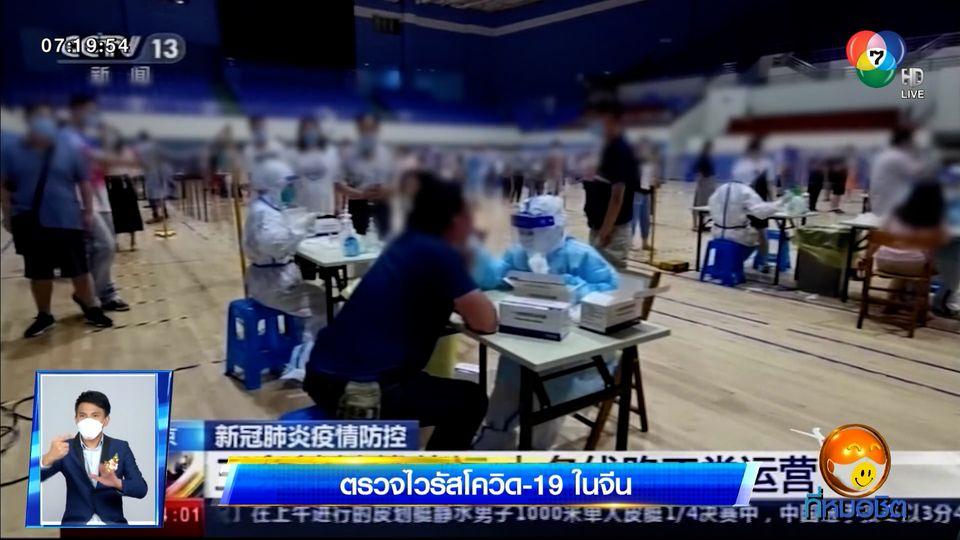 ตรวจไวรัสโควิด-19 ในจีน