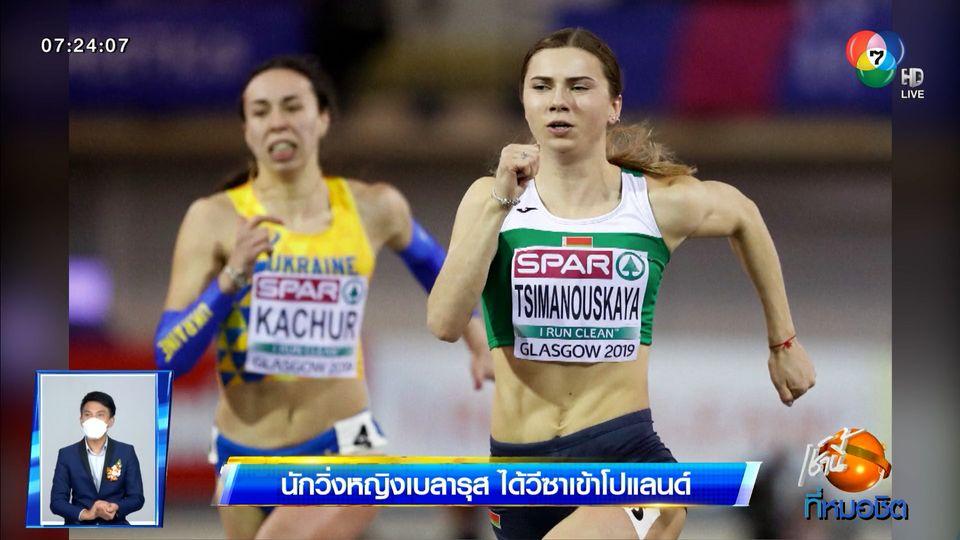นักวิ่งหญิงเบลารุส ได้วีซาเข้าโปแลนด์