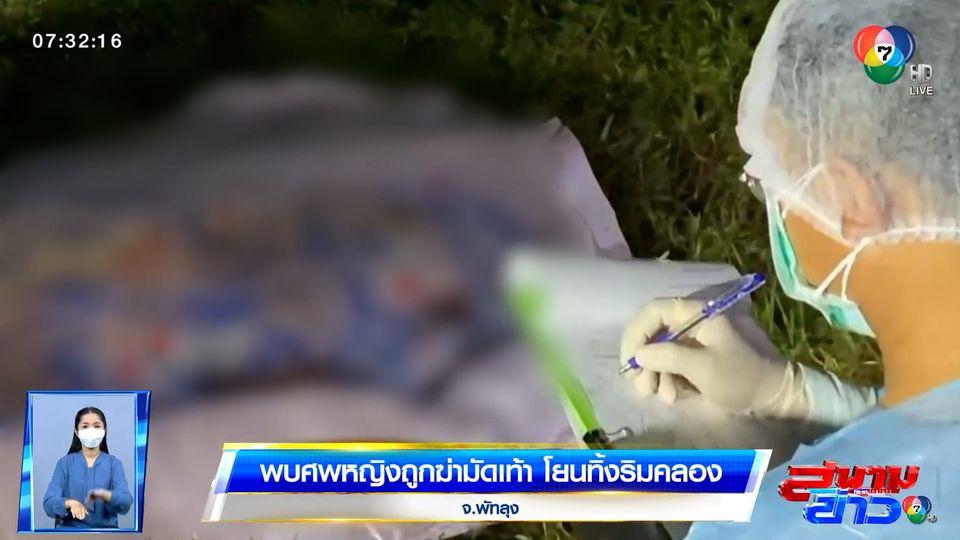 พบศพหญิงถูกฆ่ามัดเท้า โยนทิ้งริมคลอง จ.พัทลุง