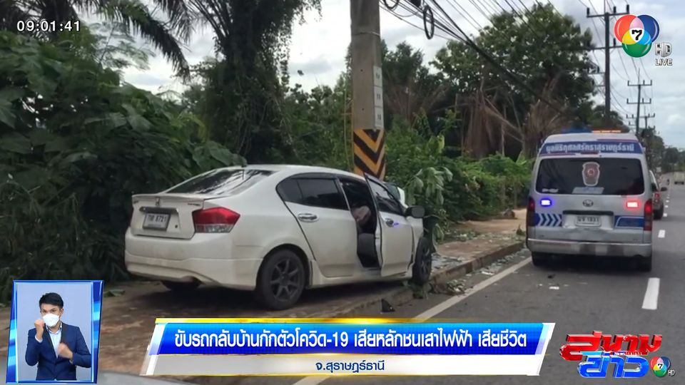 ภาพเป็นข่าว : ขับรถกลับบ้านกักตัวโควิด-19 เสียหลักชนเสาไฟฟ้า เสียชีวิต