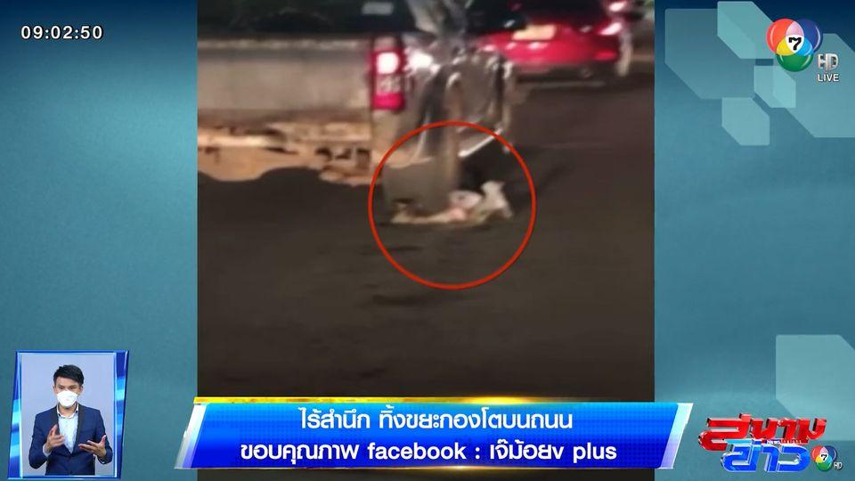 ภาพเป็นข่าว : ไร้สำนึก ทิ้งขยะกองโตบนถนน