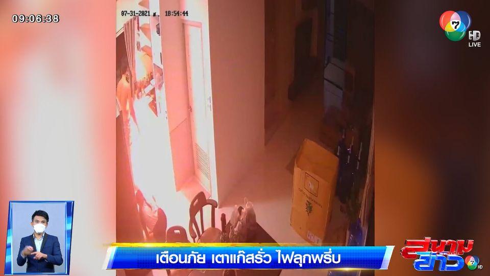ภาพเป็นข่าว : เตือนภัย เตาแก๊สรั่ว ไฟลุกพรึ่บ