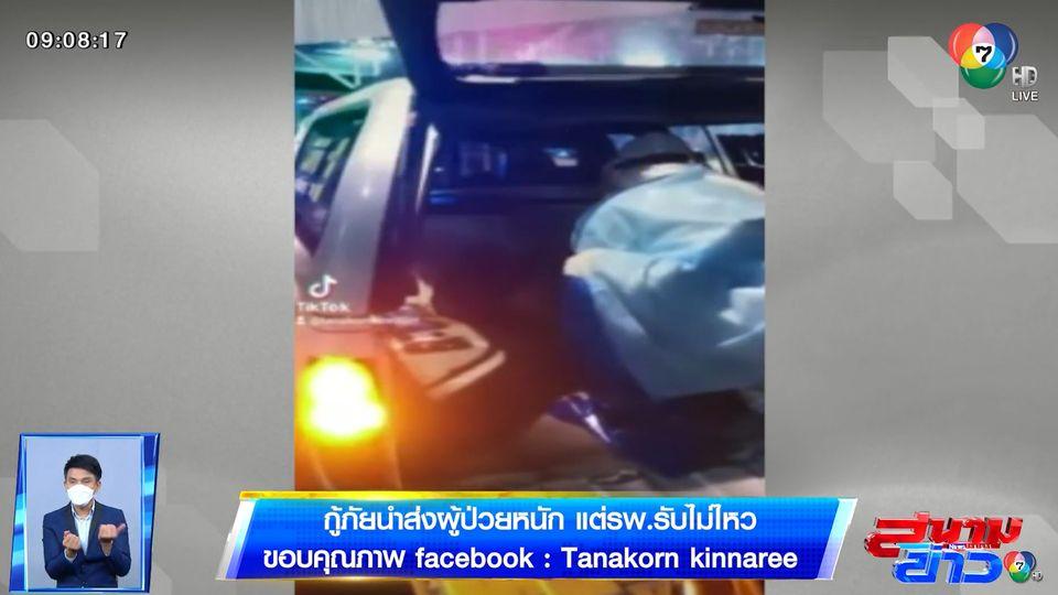 ภาพเป็นข่าว : กู้ภัยนำส่งผู้ป่วยหนัก แต่รพ.รับไม่ไหว